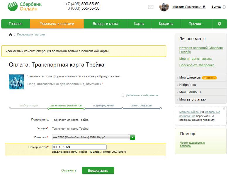 nomer-karty-trojka5c5b587b28a17
