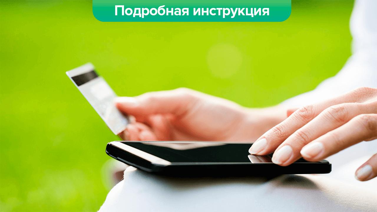Как привязать карту Сбербанк к телефону5c5b58f554188