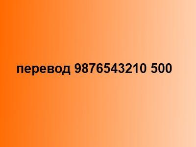 СМС на номер 9005c5b58f5a84cd