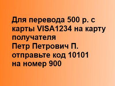 Ответное СМС от Сбербанка5c5b58f60a230