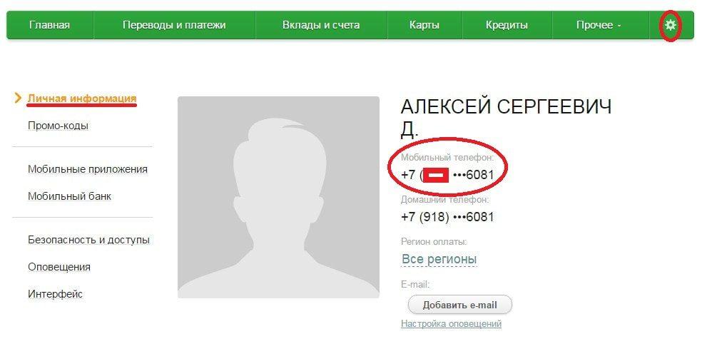 личная информация в сбербанк онлайн5c5b58f84ab16