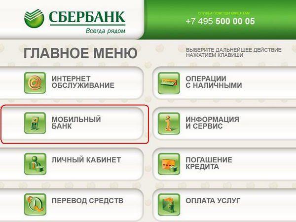 поменять номер телефона сбербанк банкомат5c5b58f891285