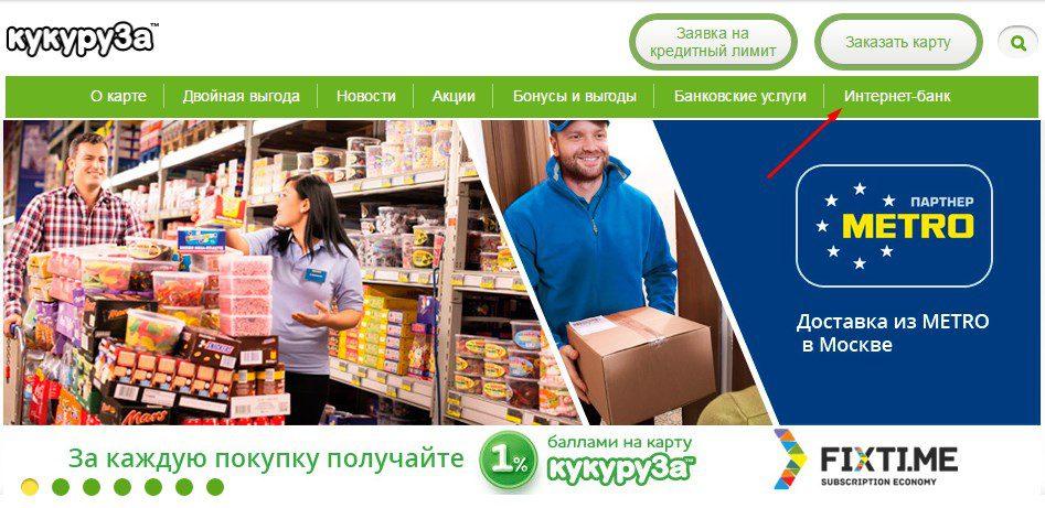 Главная страница официального сайта Кукурузы5c5b58fedabe6