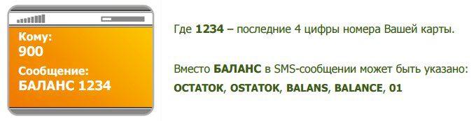 Проверка баланса карты Сбербанк через смс на номер 9005c5b591357326