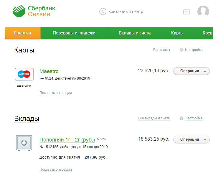 Отображение баланса карт Сбербанк в сервисе Сбербанк Онлайн5c5b5914cc6e9