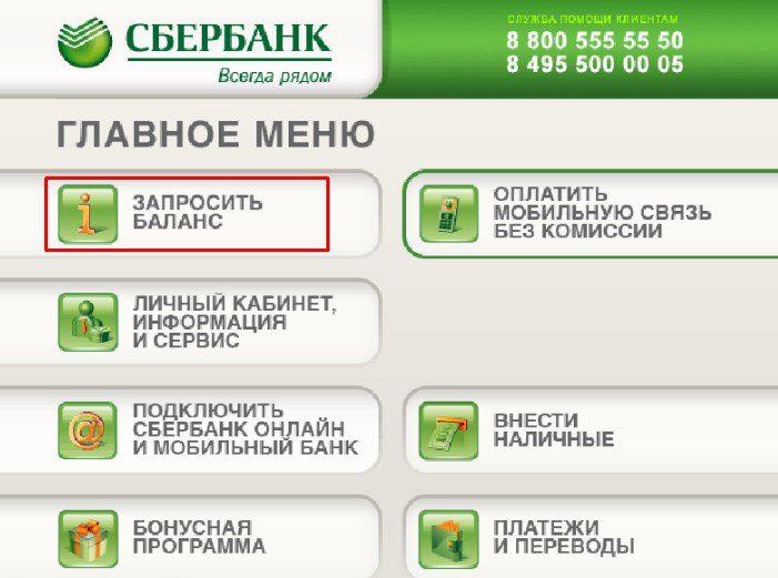 Главное меню банкомата сбербанк. Запросить баланс карты5c5b591535d6f