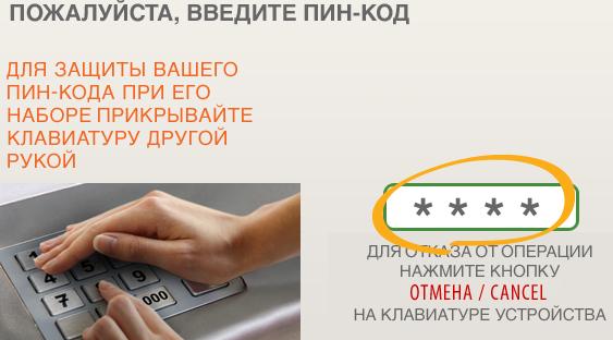 Ввод пароля 5c5b5916946ec