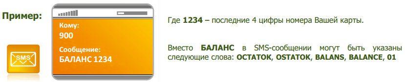 проверить баланса карты с помощью услуги «Мобильный банк»5c5b592c76329