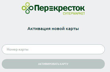 Активация новой карты Перекресток5c5b59348c2c9