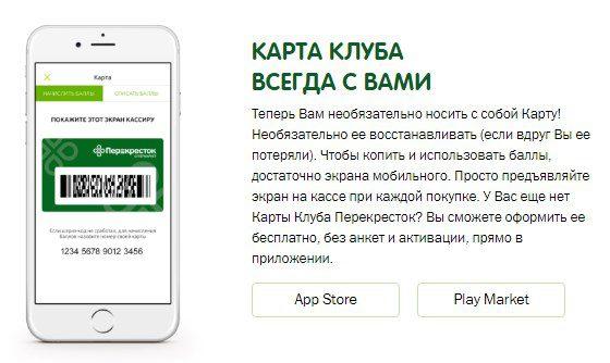 Мобильное приложение Мой Перекресток 5c5b5935c8abf