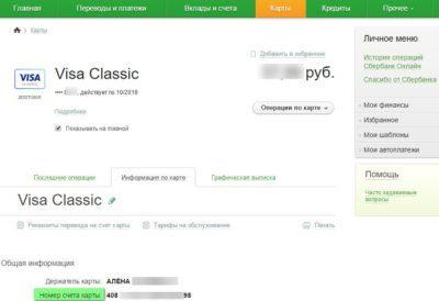 В личном кабинете Сбербанк Онлайн кликните по активной карте и перейдите во вкладку Информация по карте - отразится Лицевой счет плательщика5c5b593e88e0e