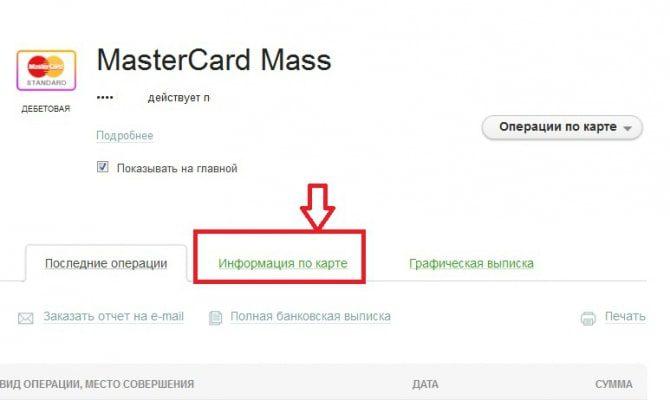 как посмотреть реквизиты карты в сбербанк онлайн5c5b598189ebf