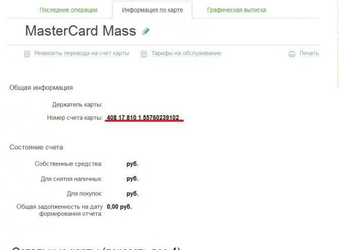 как распечатать реквизиты карты сбербанка через сбербанк онлайн5c5b5981e0843