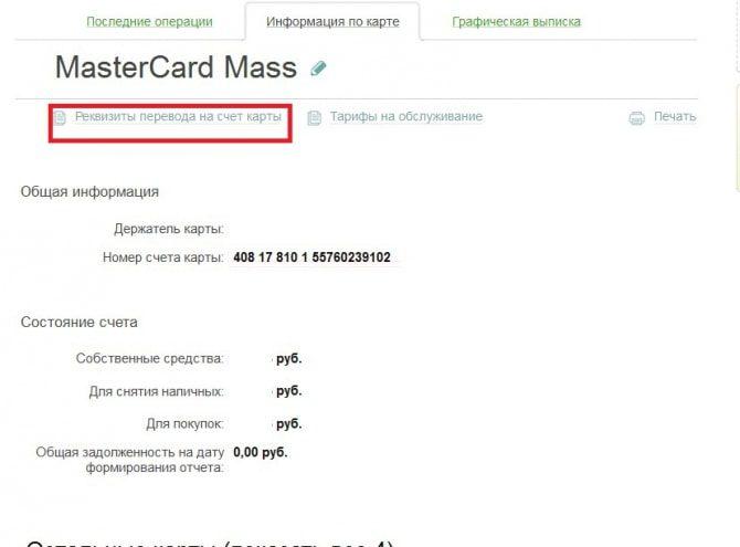 как узнать реквизиты карты в сбербанк онлайн5c5b598272eea