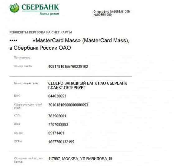 где взять реквизиты карты сбербанка в сбербанк онлайн5c5b5982ce0fa