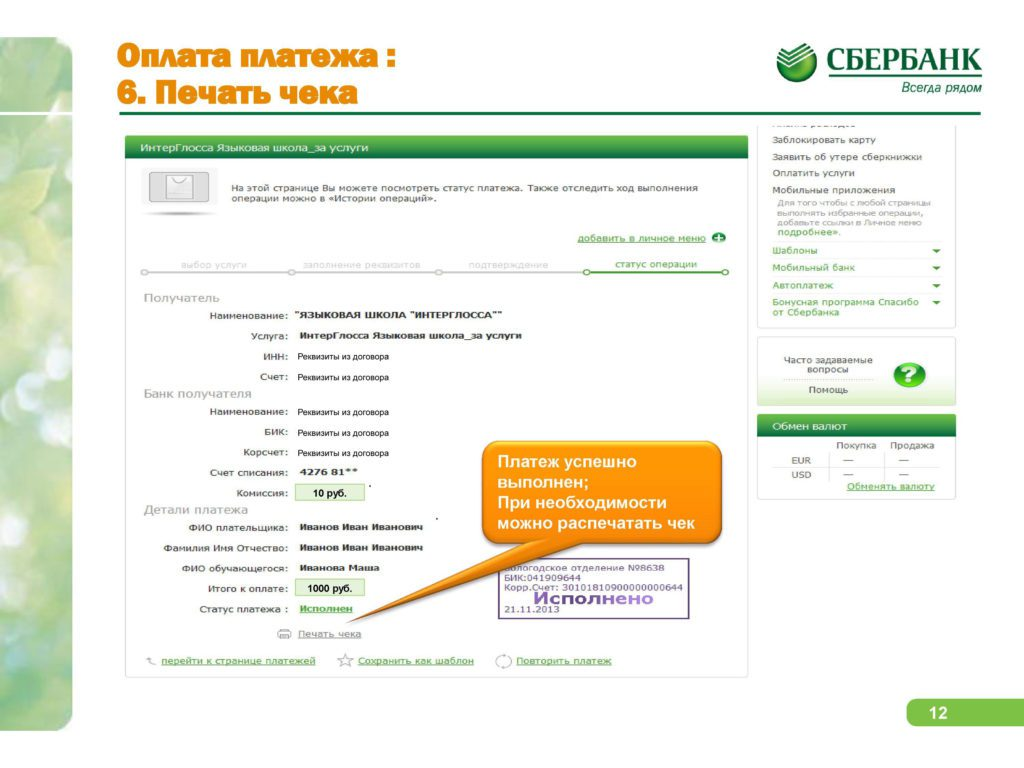 Как найти чек в Сбербанк Онлайн если платёж уже проведён5c5b598cecbea