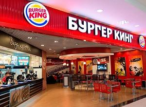 Burger King5c5b59982b8f0