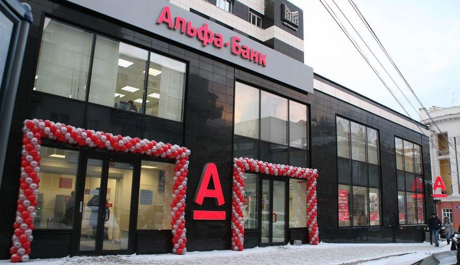 Альфа-Банк выдает кредиты наличными до 1 000 000 рублей на 5 лет.5c5b59a646e38