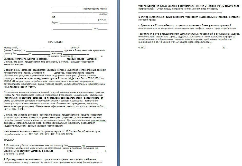 Пример заявления на расторжение договора страхования жизни по кредиту5c5b59c24369e