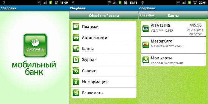 как сменить номер телефона от мобильного банка Сбербанка5c5b59d8dd349