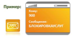 блокировка услуг мобильный банк сбербанк5c5b59d9558d6