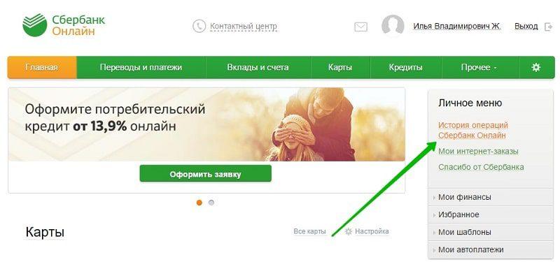 Как найти чек в Сбербанк Онлайн если платёж уже проведён 5c5b5a04be032