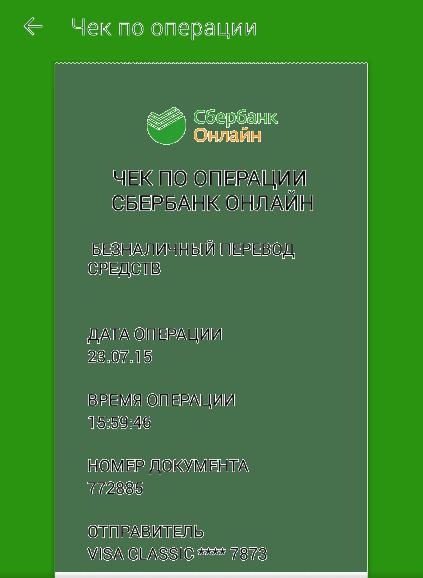 Как найти чек в Сбербанк Онлайн если платёж уже проведён5c5b5a05bc723