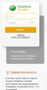 Вход в сбербанк онлайн5c5b5a06551d3