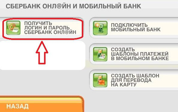 Подключение мобильного банка5c5b5a070c371