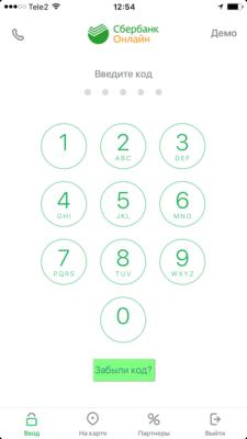 Вход в мобильное приложение происходит путем ввода числового кода, запомнить его сложнее, поэтому выберите способ хранения пароля в месте, недоступном другим лицам, но хорошо известном вам5c5b5a0844036