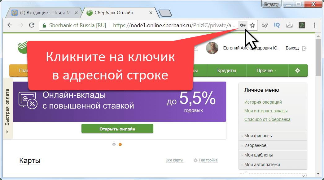 сбербанк онлайн официальный сайт вход в личный кабинет для физических