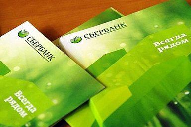 Еще одна разновидность кредитной карты Сбербанка5c5b5a1ed4bbd