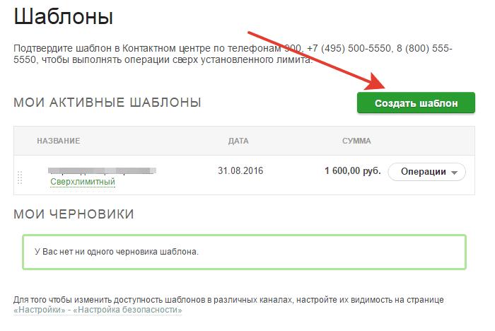 Заявка на кредит черновик как убрать сбербанк