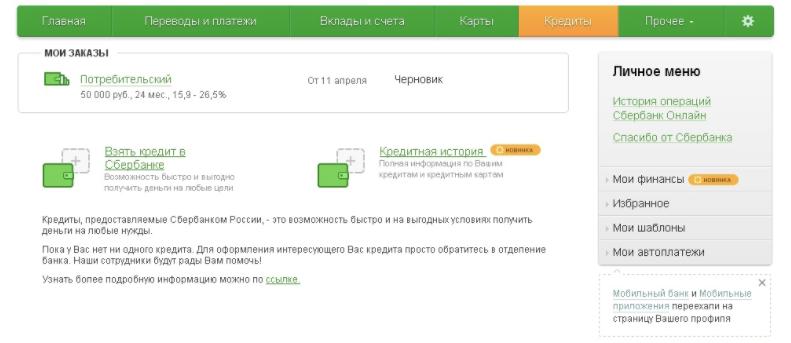 Аннулирование платежей из черновиков5c5b5a51e6613