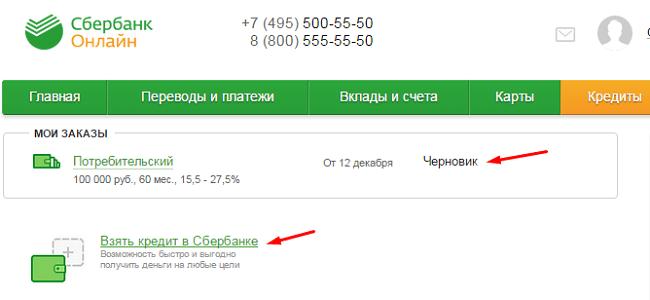 сбербанк онлайн кредит онлайн заявка сколько кредит плюс продление займа