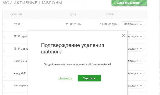 Подтверждение удаления шаблона в Сбербанк Онлайн5c5b5a82c676d
