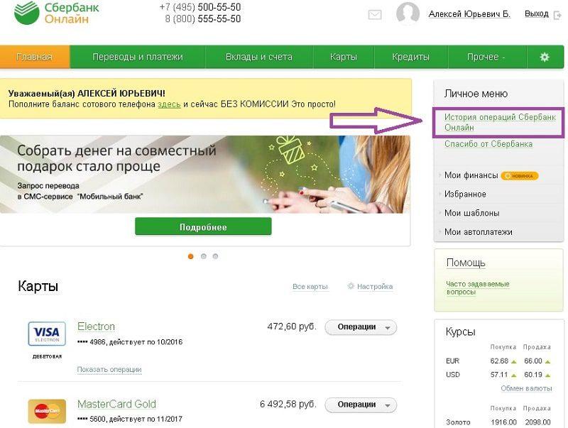 как посмотреть историю платежей в Сбербанк Онлайн5c5b5a857ff5e