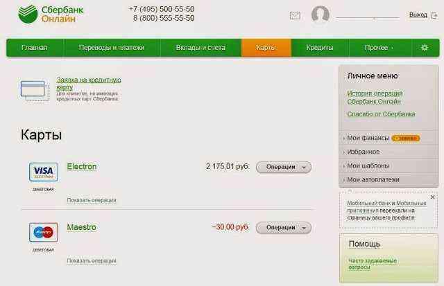как посмотреть номер лицевого счета в сбербанке онлайн5c5b5ae001d27