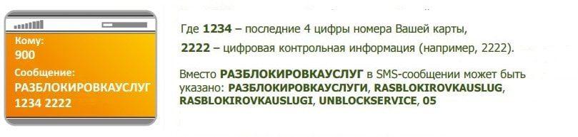 разблокировать мобильный банк сбербанк через смс5c5b5afbcd256