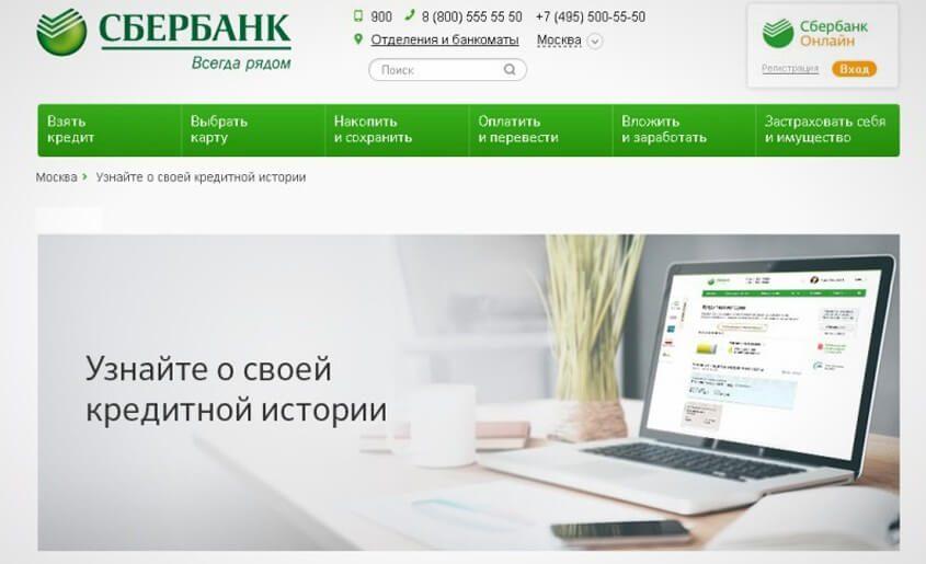 как узнать кредитную историю бесплатно по фамилии онлайн в сбербанке5c5b5b043abdb