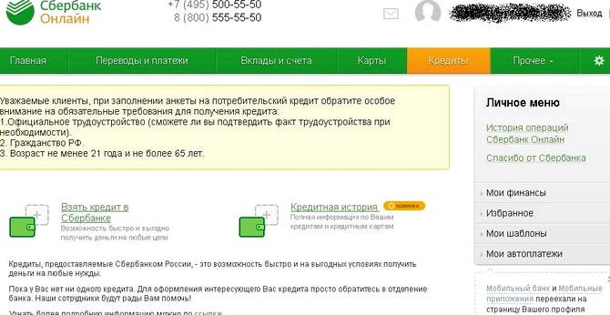 Узнать одобрение кредита онлайн