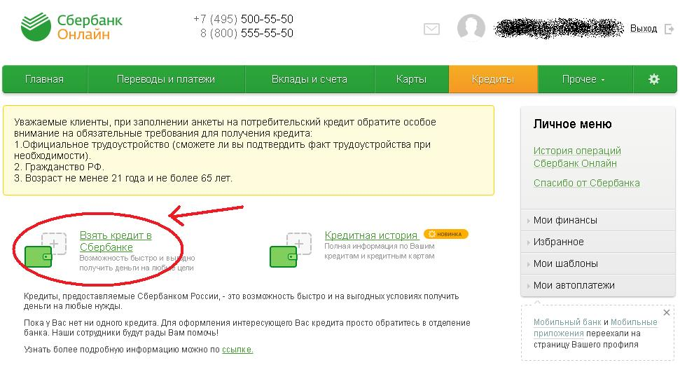 Если онлайн заявка одобрена дадут кредит как получить деньги по кредиту сбербанка