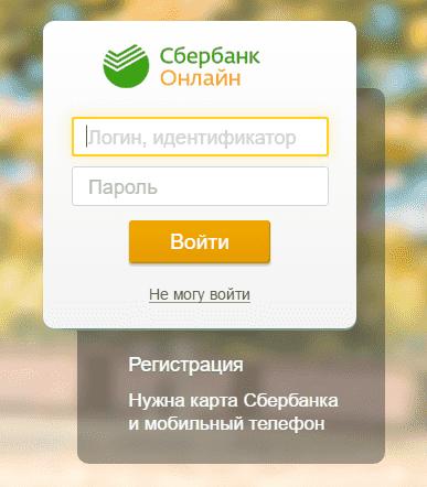 Вход в сбербанк онлайн5c5b5b384239b