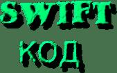 swift код5c5b5b4fcaf74
