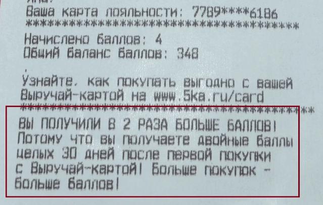 баллы выручай-карты в чеке5c5b5b793836b