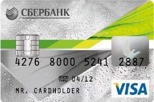 Кредитная карта Сбербанка Visa Classic5c5b5b900dea6