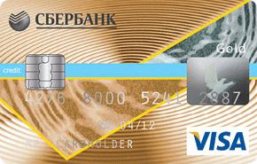 Кредитная карта Сбербанка Gold5c5b5b906394b