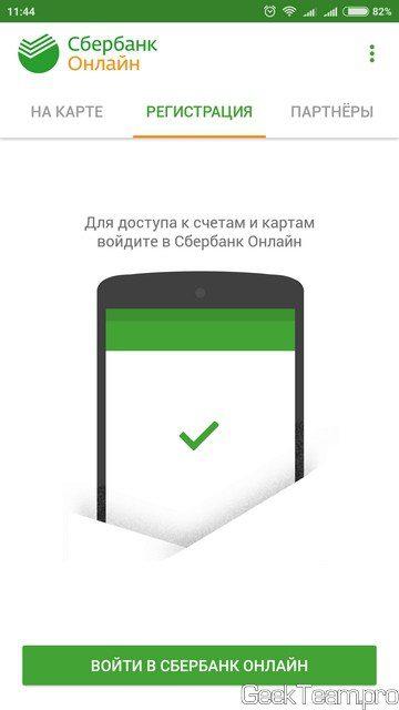 Вас перекинет на первую страницу приложения, жмём кнопку 5c5b5b952067e