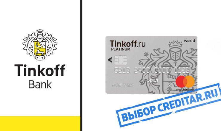 Кредитная карта Тинькофф Платинум5c5b5ba41f03d