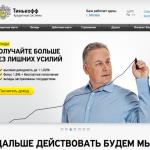 Кредит наличными в банке Тинькофф: особенности и требования5c5b5bc791cd9